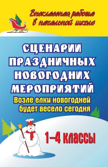 Купить Сценарии праздничных новогодних мероприятий. Возле елки новогодней будет весело сегодня. 1-4 классы в Москве по недорогой цене