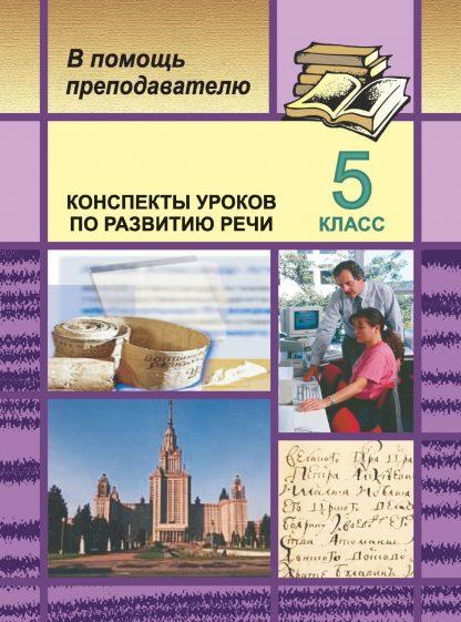 Купить Русский язык. 5 класс: Конспекты уроков по развитию речи в Москве по недорогой цене