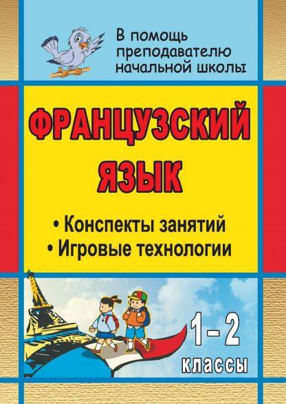 Купить Французский язык. 1-2 классы: конспекты занятий с использованием игровых технологий в Москве по недорогой цене