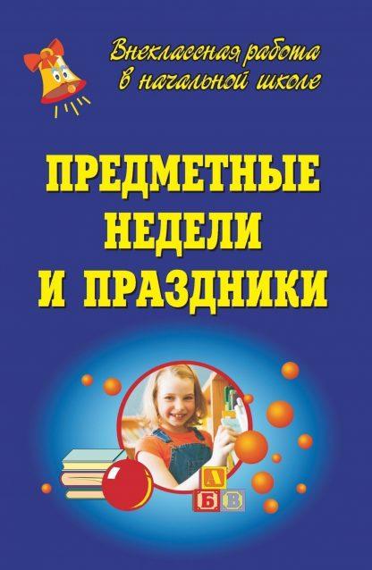 Купить Предметные Недели и праздники в Москве по недорогой цене