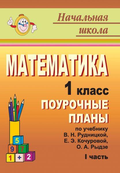 Купить Математика. 1 класс: поурочные планы по учебнику В. Н. Рудницкой