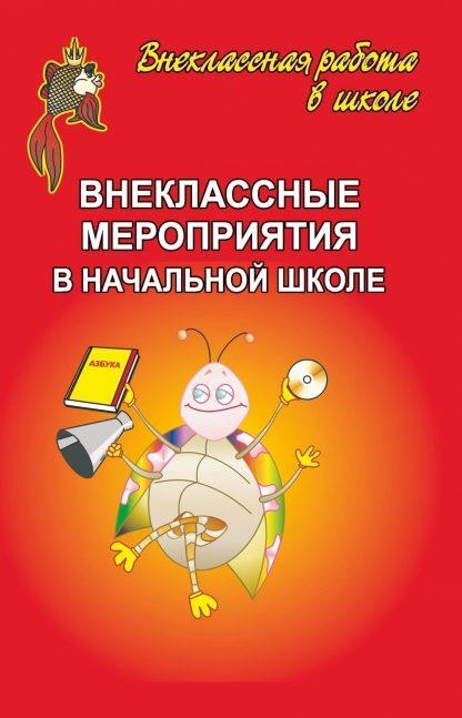 Купить Внеклассные мероприятия в начальной школе. Вып. 1. в Москве по недорогой цене
