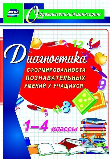 Купить Диагностика сформированности познавательных умений у учащихся 1-4 классов в Москве по недорогой цене
