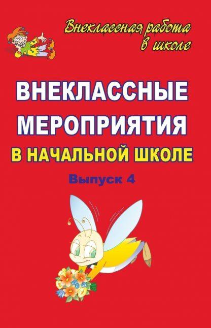 Купить Внеклассные мероприятия в начальной школе. Вып. 4 в Москве по недорогой цене