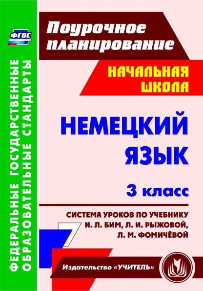 Купить Немецкий язык. 3 класс: система уроков по учебнику И. Л. Бим