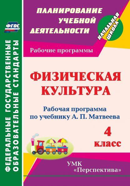 Купить Физическая культура. 4 класс: рабочая программа по учебнику А. П. Матвеева в Москве по недорогой цене
