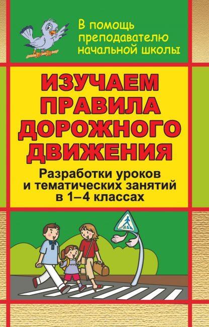 Купить Изучаем правила дорожного движения: разработки уроков и тематических занятий в 1-4 классах в Москве по недорогой цене