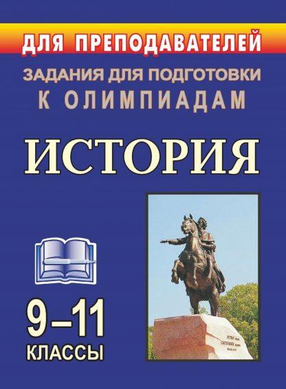 Купить Олимпиадные задания по истории. 9-11  классы в Москве по недорогой цене