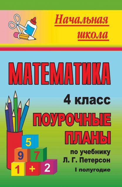 Купить Математика. 4 класс: поурочные планы по учебнику Л. Г. Петерсон. I полугодие в Москве по недорогой цене