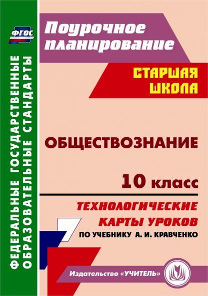 Купить Обществознание. 10 класс: технологические карты уроков по учебнику А. И. Кравченко в Москве по недорогой цене