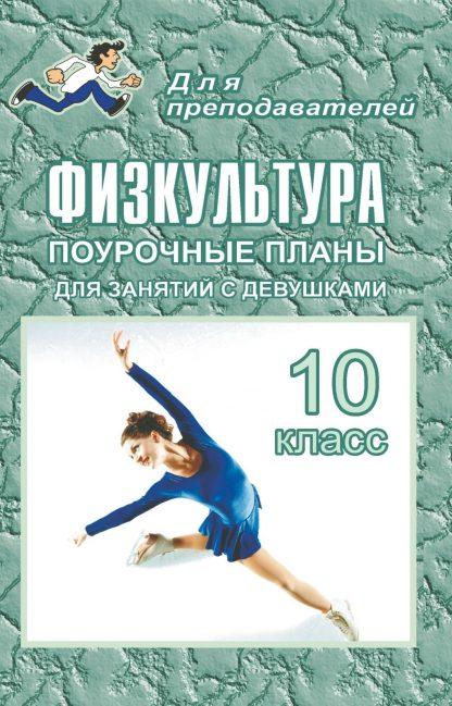 Купить Физкультура. 10 класс: поурочные планы (для занятий с девушками) в Москве по недорогой цене