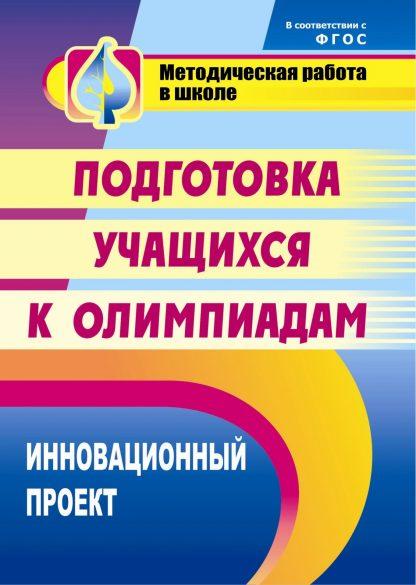 Купить Инновационный проект подготовки учащихся к олимпиадам в Москве по недорогой цене