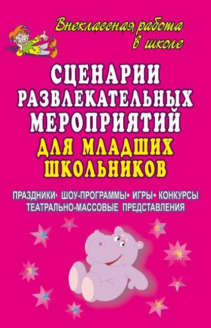 Купить Сценарии развлекательных мероприятий для младших школьников в Москве по недорогой цене