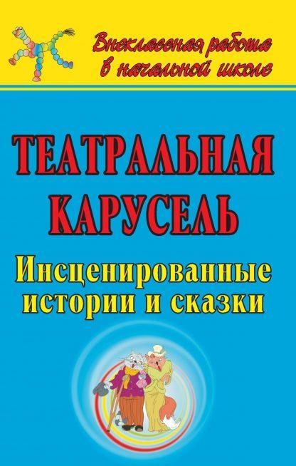 Купить Театральная карусель: инсценированные истории и сказки в Москве по недорогой цене