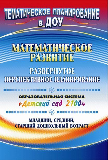 """Купить Математическое развитие: развернутое перспективное планирование. Образовательная система """"Детский сад 2100"""". Младший"""