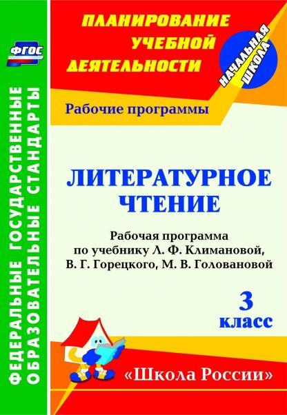 Купить Литературное чтение. 3 класс: рабочая программа по учебнику Л. Ф. Климановой  [и др.] в Москве по недорогой цене