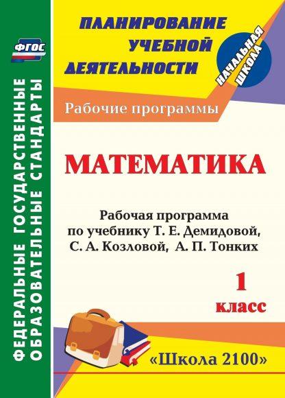 Купить Математика. 1 класс: рабочая программа по учебнику Т. Е. Демидовой