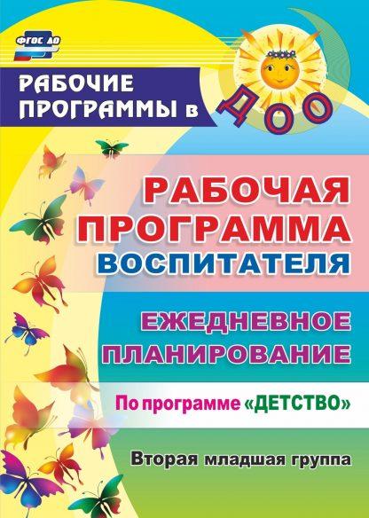 """Купить Рабочая программа воспитателя: ежедневное планирование по программе """"Детство"""". Вторая младшая группа в Москве по недорогой цене"""