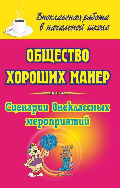 Купить Общество хороших манер: сценарии внеклассных мероприятий в Москве по недорогой цене