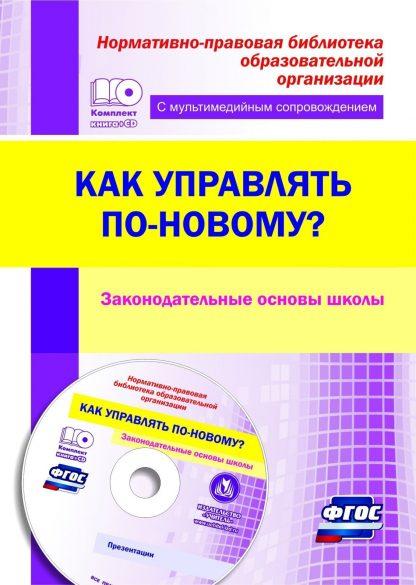 Купить Как управлять по-новому? Законодательные основы школы. Презентации в электронном приложении в Москве по недорогой цене