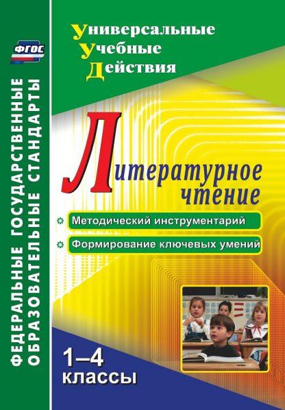 Купить Литературное чтение. 1-4 классы. Методический инструментарий