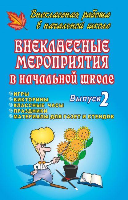 Купить Внеклассные мероприятия в начальной школе. Вып. 2. в Москве по недорогой цене