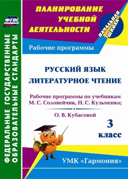 Купить Русский язык. Литературное чтение. 3 класс: рабочие программы по учебникам М. С. Соловейчик