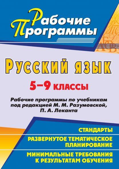 Купить Русский язык. 5-9 классы: рабочие программы по учебникам под редакцией М. М. Разумовской