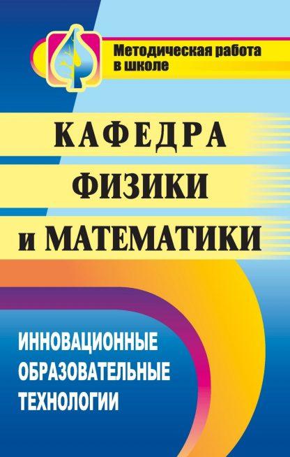Купить Кафедра физики и математики: инновационные образовательные технологии в Москве по недорогой цене