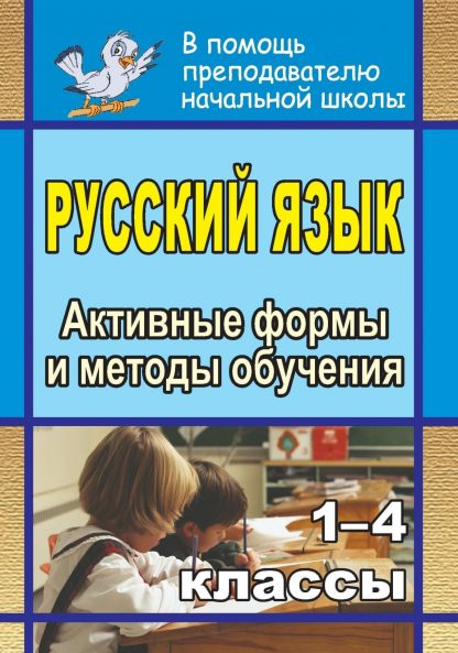 Купить Русский язык. 1-4 классы: активные формы и методы обучения в Москве по недорогой цене