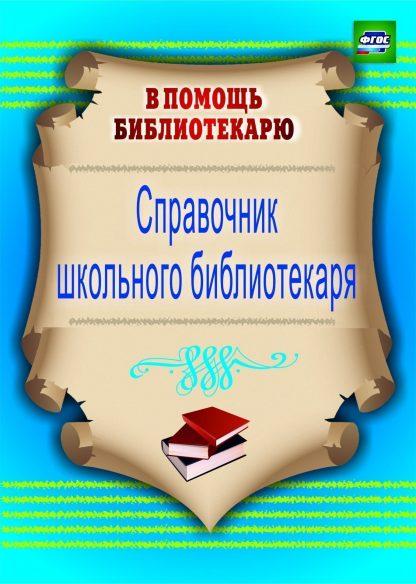 Купить Справочник школьного библиотекаря в Москве по недорогой цене