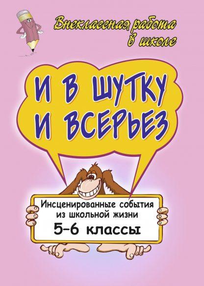 Купить И в шутку и в серьез: инсценированные события из школьной жизни. 5-6 классы в Москве по недорогой цене