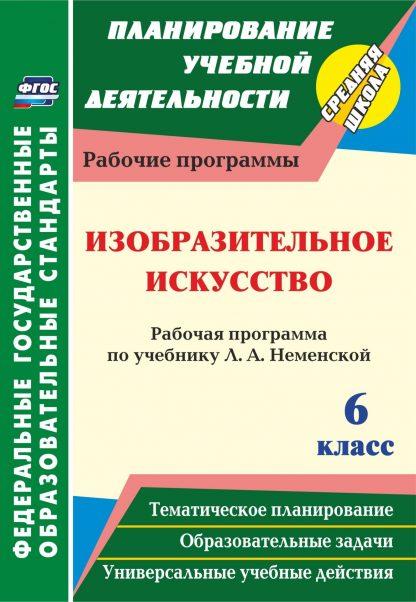Купить Изобразительное искусство. 6 класс : рабочая программа по учебнику Л. А. Неменской в Москве по недорогой цене