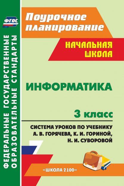 Купить Информатика. 3 класс: система уроков по учебнику А. В. Горячева