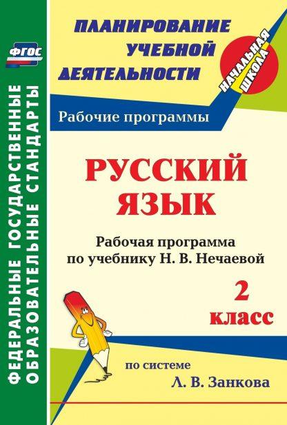 Купить Русский язык. 2 класс: рабочая программа по учебнику Н. В. Нечаевой в Москве по недорогой цене