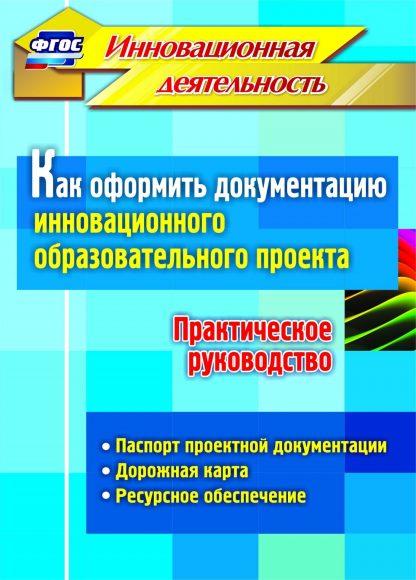 Купить Как оформить документацию инновационного образовательного проекта. Практическое руководство: паспорт проектной документации