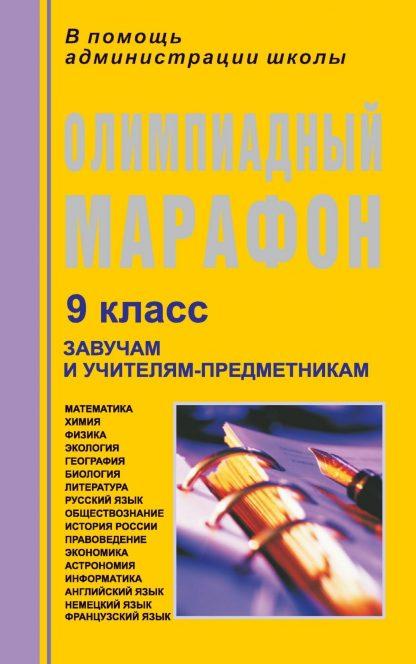 Купить Олимпиадный марафон. 9 класс в Москве по недорогой цене