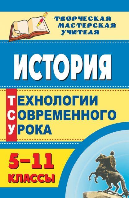 Купить История. 5-11 классы: технологии современного урока в Москве по недорогой цене
