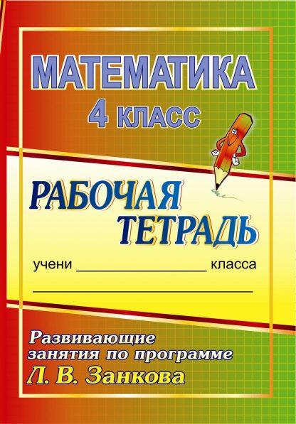 Купить Математика. 4 класс: развивающие занятия по программе Л. В. Занкова: рабочая тетрадь в Москве по недорогой цене