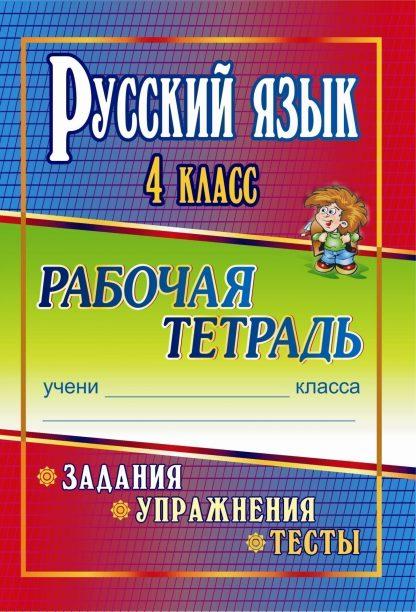 Купить Русский язык. 4 класс. Задания