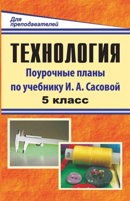 Купить Технология. 5 класс: поурочные планы по учебнику под редакцией И. А. Сасовой в Москве по недорогой цене