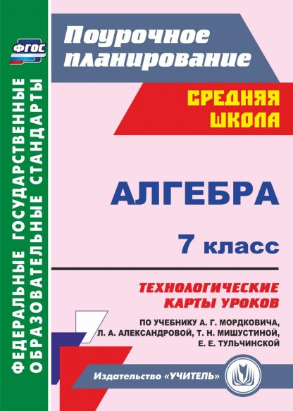 Купить Алгебра. 7 класс: технологические карты уроков по учебнику А. Г. Мордковича в Москве по недорогой цене