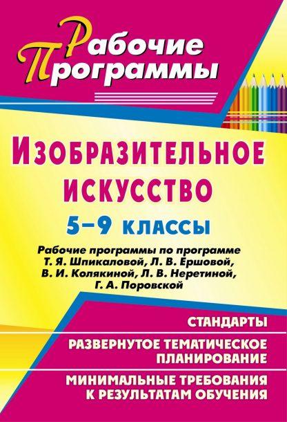 Купить Изобразительное искусство. 5-9 классы: рабочие программы по программе Т. Я. Шпикаловой