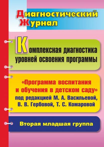 Купить Комплексная диагностика уровней освоения программы под редакцией М. А. Васильевой