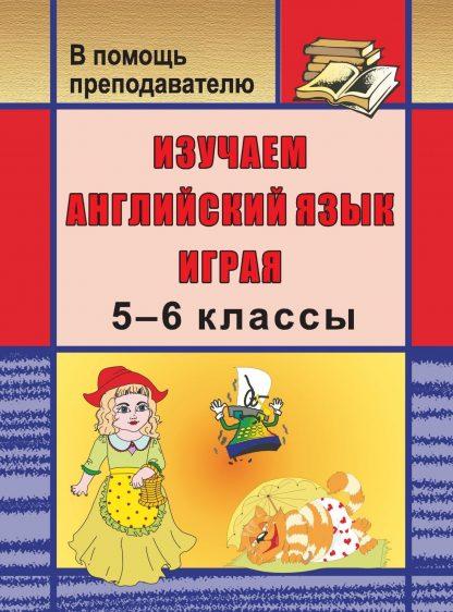 Купить Изучаем английский язык играя. 5-6 классы в Москве по недорогой цене