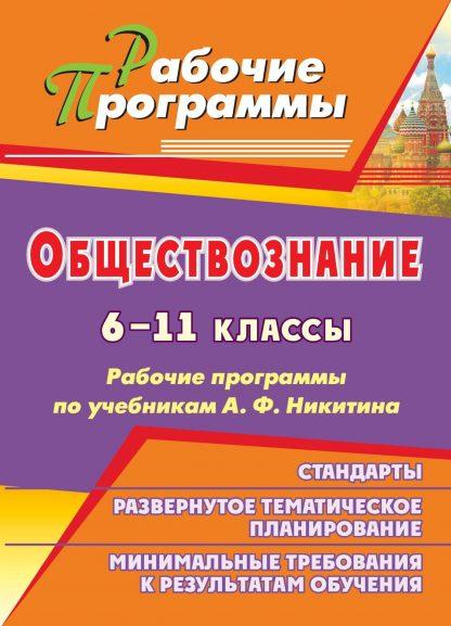 Купить Обществознание. 6-11 классы: рабочие программы по учебникам А. Ф. Никитина в Москве по недорогой цене