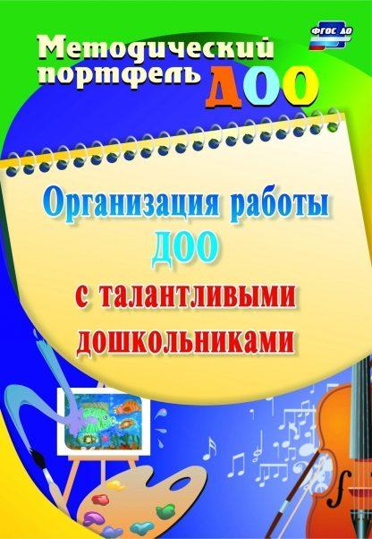 Купить Организация работы ДОО с талантливыми дошкольниками в Москве по недорогой цене