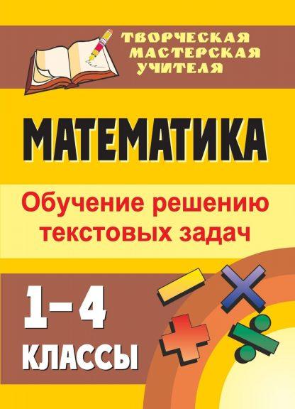Купить Математика. 1-4 классы: обучение решению текстовых задач в Москве по недорогой цене