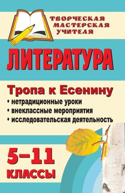 Купить Литература. 5-11 классы. Тропа к Есенину: нетрадиционные уроки