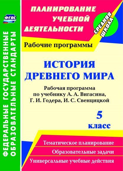 Купить История Древнего мира. 5 класс: рабочая программа по учебнику А. А. Вигасина